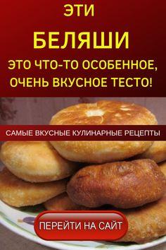 ЭТИ БЕЛЯШИ – ЭТО ЧТО-ТО ОСОБЕННОЕ, ОЧЕНЬ ВКУСНОЕ ТЕСТО! Самые вкусные беляши с мясом и лучшее тесто для их приготовления! Приготовление по рецепту (См. на сайте) ⚠⚠⚠⚠ #вкусно #какприготовить #рецепты #выпечка Mini Pies, Hot Dog Buns, Delicious Desserts, Hamburger, Deserts, Bread, Cake, Recipes, Food