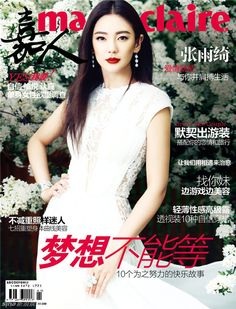 Kitty Zhang Yuqi - Marie Claire Magazine Cover [China] (July 2013)