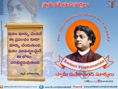 vivekananda quotations in telugu with images వివేకానంద హితసూక్తులు,Here is a Nice Cool inspiring Telugu Swamy vivekananda Quotes Pictures Online Nice Swamy vivekananda Images and Sayings in Telugu Language Swamy vivekananda Golden Words in Telugu Language Swamy vivekananda Telugu Inspiring and Motivational Quotes Pictures Swamy vivekananda Quotations and Thoughts In Telugu Swamy vivekananda Quotations Hd Wallpapers Swamy vivekananda Sukthulu In Telugu