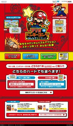http://www.nintendo.co.jp/wiiu/wafj/index.html