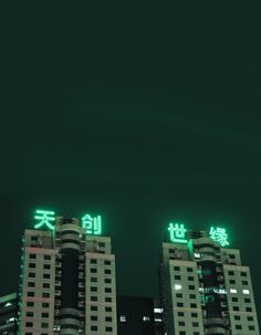 I think the city that we're from just kinda ruined things The Darkness, Korean Aesthetic, Aesthetic Colors, Green Aesthetic Tumblr, Gold Aesthetic, Aesthetic Grunge, Tumblr Neon, Komaru Naegi, Verde Neon