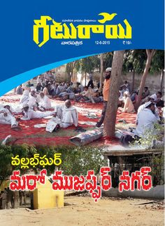 Geeturai Weekly Magazine June 2nd Week 2015
