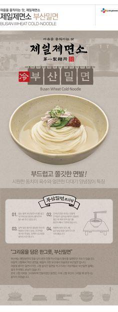Food Banner, Event Banner, Web Banner, Food Promotion, Brand Promotion, Food Web Design, Menu Design, Menu Layout, Korea Design