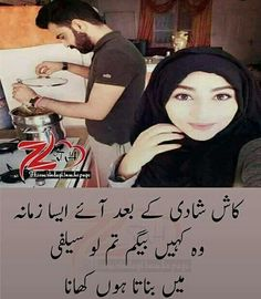 Cute Couple Quotes, Cute Couple Pictures, Girly Quotes, Quotes Girls, Funny Pictures, Urdu Funny Quotes, Funny Quotes For Teens, Funny Quotes About Life, Life Quotes