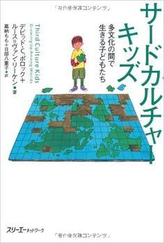 Japanese: THIRD CULTURE KIDS by Pollock & Van Reken サードカルチャーキッズ 多文化の間で生きる子どもたち (クロスカルチャーライブラリー) 単行本 - デビッド・ポロック (著), ルース=ヴァン・リーケン (著), 長崎訓子 (イラスト), 嘉納もも (翻訳): 「サードカルチャーキッズ(TCK)」とは、 両親の生まれた国の文化を第一文化、現在生活している国の文化を第二文化とし、 この二つの文化のはざまで特定の文化に属することなく 独自の生活文化を創造していく子どもたち、のこと。 実際の体験談を通して、「落ちつかない、根無し草のような生活感覚」を持つ 彼らの抱える問題を一つひとつ詳しく分析し、 心理的、教育的観点などから解決方法を探り、新たな道筋をつけていく。  異文化理解に関心のある方、海外赴任経験のあるTCKの親御さん、 帰国生を対象としている教育関係者、日本語教育関連機関関係者には必読の書![Pin by Heidi Tunberg, TCK Care, ReachGlobal