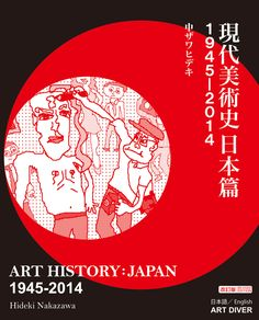 Art History: Japan 1945–2014