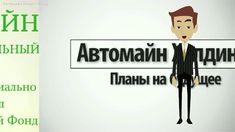 Автомайн Инвест Фонд.  НОВОСТИ и ПЛАНЫ