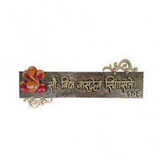 Buy Decorative Name Plates for Homes & Offices Online in India House Name Signs, House Names, Name Plate Design, Name Plates For Home, Name Boards, Sweetarts, Nameplate, Antique Art, Clay Art