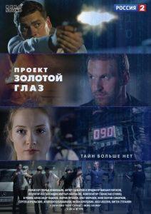 Проект «Золотой глаз» (2014) | Смотреть русские сериалы онлайн