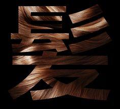 髪 (kami)  =  hair  **髪の毛 (kami no ke) also acceptable