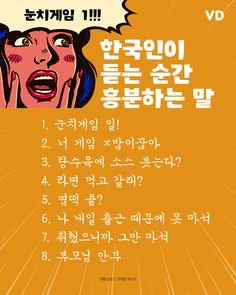 Korean Quotes, Old Wife, Infp, Mbti, Infographic, Funny Pictures, Joker, Thing 1, Humor