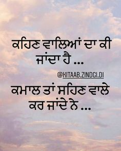 Image may contain: cloud, sky and text Cloud Quotes, Gurbani Quotes, Hurt Quotes, Funny Quotes, Life Quotes, Cute Attitude Quotes, Self Love Quotes, Punjabi Love Quotes, Classy Quotes