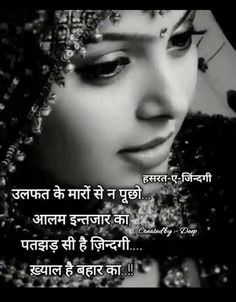 85 Best One sided images in 2019 | Quotes, Hindi quotes, Love Quotes