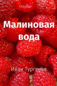 """Иван Тургенев опубликовал  произведение """"Малиновая вода"""" в жанре Классическая проза. Скачать или прочесть книгу можно по ссылке ниже. Форматы #ebook, #epub, #mobi, #txt, #pdf."""
