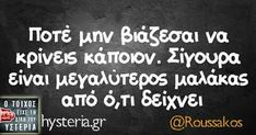 Funny Pictures, Funny Pics, Funny Stuff, Me Quotes, Funny Quotes, Greek Memes, Common Sense, True Words, Jokes