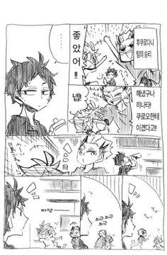 [히나른] 무제 : 네이버 블로그 Haruichi Furudate, We Are The Ones, Kuroko, Hinata, Haikyuu, Chibi, Diagram, Manga, Comics