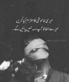 Bad Words Quotes, Shyari Quotes, Girl Quotes, True Quotes, Qoutes, Poetry Quotes In Urdu, Love Poetry Urdu, Broken Words, Inspirational Quotes About Success