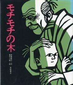 モチモチの木、斎藤 隆介,滝平 二郎:豆太は夜一人ではおしっこに行けないくらい臆病だった。シモ月二...、 幼い豆太とやさしいじさまの心温まる物語。 | 絵本ナビ