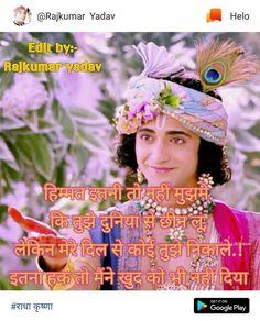 Krishna Quotes In Hindi, Radha Krishna Love Quotes, Radha Krishna Pictures, Lord Krishna Images, Radha Krishna Photo, Krishna Photos, Secret Love Quotes, First Love Quotes, Love Quotes In Hindi