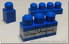 ISM Spotlight– Using Legos to Teach Arabic Letters Learning Arabic, Home Learning, Learning Tools, Learning Resources, Ramadan Activities, Literacy Activities, Activities For Kids, Foreign Language Teaching, Teaching Aids
