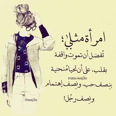 Lines Quotes, Words Quotes, Arabic Words, Arabic Quotes, Strong Girls, Strong Women, Language Quotes, Quote Citation, Motivational Phrases