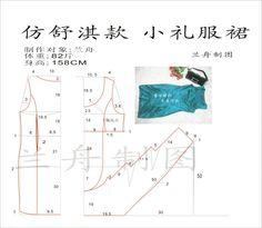 兰舟作品——仿舒淇款小礼服裙 附裁剪图 真人秀 Lanzhou works - Imitation Shu Qi models dress skirt attached cropped