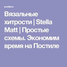 Вязальные хитрости | Stella Matt | Простые схемы. Экономим время на Постиле