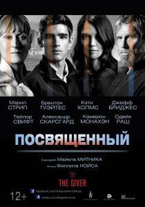 Посвященный (2014) | Смотреть русские сериалы онлайн