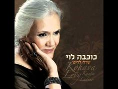 Kohava Levy - Kanta Ladino - Adio Kerida - כוכבה לוי שרה לדינו - אדיו קרידה - YouTube