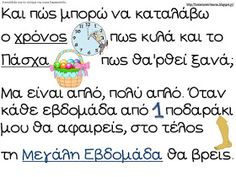 Special Education, Preschool, Activities, Words, Blog, Greek, Easter, Carnival, Kid Garden
