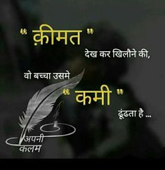 Kabir Quotes, Sufi Quotes, Marathi Quotes, Poetry Quotes, Book Quotes, Qoutes, Epic One Liners, Mixed Feelings Quotes, Lines Quotes