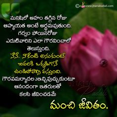 telugu quotes-inspiring words in telugu-whats app status quotes in telugu-telugu life changing messages Meaningful Quotes About Life, Cute Quotes For Life, Life Quotes Pictures, Inspiring Quotes About Life, Life Quotes Relationships, Good Relationship Quotes, Reality Quotes, Morals Quotes, Message Quotes
