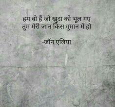 Aise bhulaya he tumhe jaise tum the hi nahi Hindi Quotes Images, Shyari Quotes, Hindi Words, Desi Quotes, Hindi Quotes On Life, Lyric Quotes, True Quotes, 2 Line Quotes, Qoutes