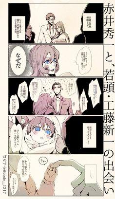 ポメヅカ (@code__1217) さんの漫画 | 37作目 | ツイコミ(仮) Ran And Shinichi, Kudo Shinichi, Detective Conan Ran, Gosho Aoyama, Pusheen Cat, Case Closed, Magic Kaito, Anime Ships, Me Me Me Anime