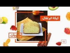 طريقة تحضير كيكة البرتقال - YouTube
