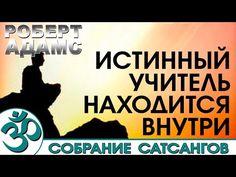 Роберт Адамс. Собрание Сатсангов - Истинный учитель находится внутри. (Аудиокнига Nikosho) - YouTube