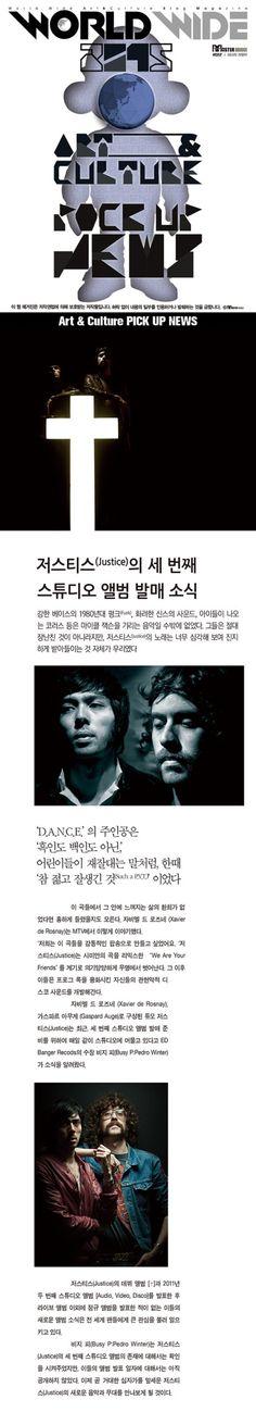 Blog Magazine ● WORLD WIDE: Art & Culture PICK UP NEWS∥저스티스(Justice)의 세 번째 스튜디오 앨범 발매 소식 : 네이버 블로그