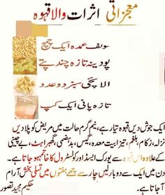 Good Health Tips, Health And Fitness Articles, Natural Health Tips, Natural Health Remedies, Health And Beauty Tips, Health Advice, Urdu Quotes With Images, Beauty Tips With Honey, Heath Tips