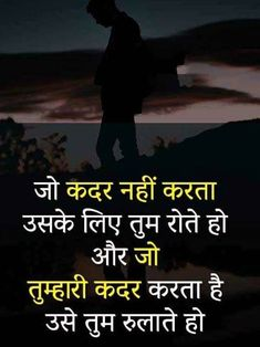 Breakup Images Wallpaper With Hindi Quotes Hindi Quotes Images, Inspirational Quotes In Hindi, Hindi Quotes On Life, Karma Quotes, Breakup Quotes, Friendship Quotes, Life Quotes, Reality Quotes, Qoutes