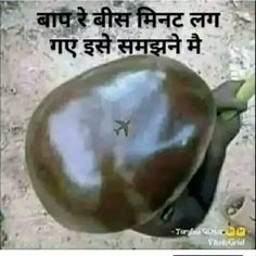 Funny Adult Memes, Funny Jokes In Hindi, Funny School Jokes, Some Funny Jokes, School Humor, Thug Quotes, Hindi Quotes On Life, Funny Brain Teasers, Beatles Funny