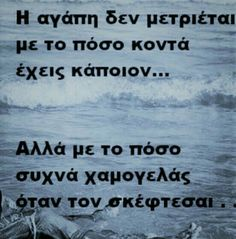 Greek Love Quotes, Crazy Love, My Love, Life Values, Perfect Word, Forever Love, Its A Wonderful Life, Romantic Quotes, Me Quotes