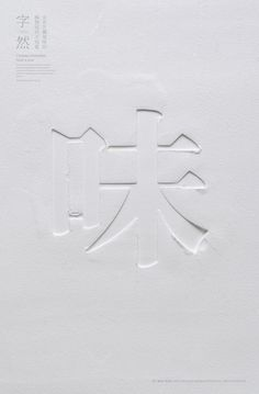 Chinese Character Letterpress | #whiteonwhite #letterpress #design