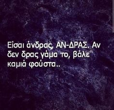 😜 Favorite Quotes, Best Quotes, Love Quotes, Funny Quotes, Inspirational Quotes, Quotes Quotes, Greek Memes, Greek Quotes, Unique Words