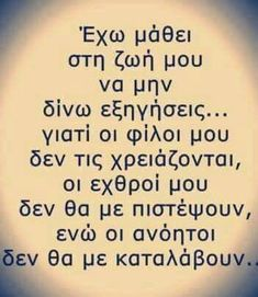 Positive Quotes, Motivational Quotes, Inspirational Quotes, Best Quotes, Love Quotes, Greek Language, Big Words, Special Quotes, Greek Quotes