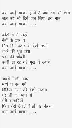 Baharo ke sapne Old Song Lyrics, Song Lyric Quotes, Evergreen Songs, Best Movie Quotes, Film Song, Vidya Balan, Bollywood Songs, Hindi Movies, Karaoke