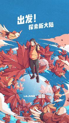 2019|插画|商业插画|孔德 - 原创作品 - 站酷 (ZCOOL) Japon Illustration, Digital Illustration, Character Illustration, Graphic Design Illustration, Dope Cartoon Art, Creative Poster Design, Environment Concept Art, Illustrations And Posters, Art Pictures