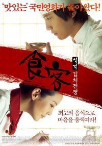 Le Grand Chef - Kimchi War (식객 : 김치전쟁)