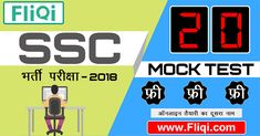 Candidates who all are preparing for SSC Exam can prepare well by joining our free mock test series in Hindi. Check your preparation status with free mock tests. Mock Test