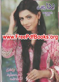 Rida Digest October 2015 Free Download in PDF. Rida Digest October 2015 ebook Read online in PDF Format. Very famous digest for women in Pakistan.
