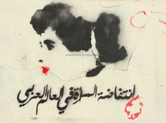 graffiti made in support of the digital platform 'The Uprising of women in the Arab World'